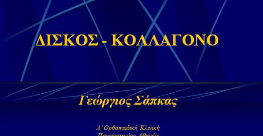 ΔΙΣΚΟΣ – ΚΟΛΛΑΓΟΝΟ – Disc  colagen 2009