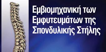 Γ. Σάπκας – Εμβιομηχανική των Εμφυτευμάτων της Σπονδυλικής Στήλης