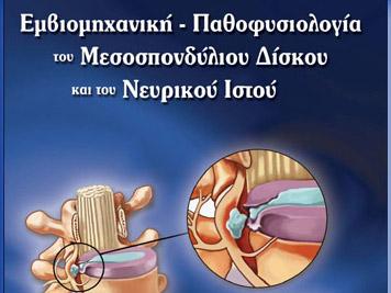 Γ. Σάπκας – Εμβιομηχανική Παθολογία Μεσοσπονδύλιου Δίσκου και Νευρικού Ιστού