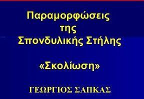 Παραμορφώσεις της Σπονδυλικής Στήλης «Σκολίωση» – Scoliosis 2009
